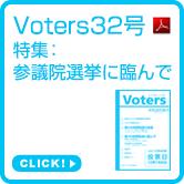 Voters32号