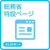 総務省特設サイト