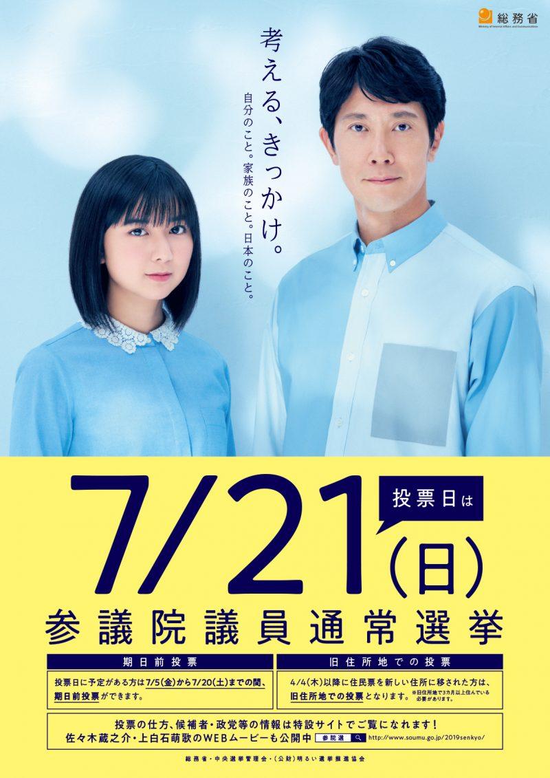参院選 2019 | 参議院選挙 | NHK選挙WEB