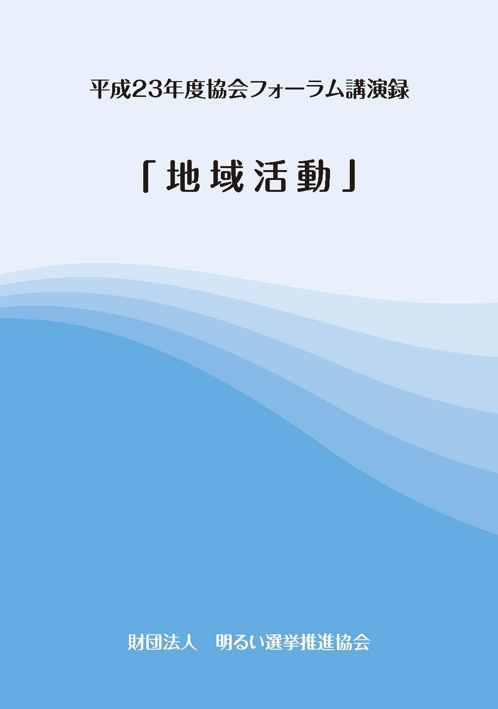 平成21年度中央研修会講演録