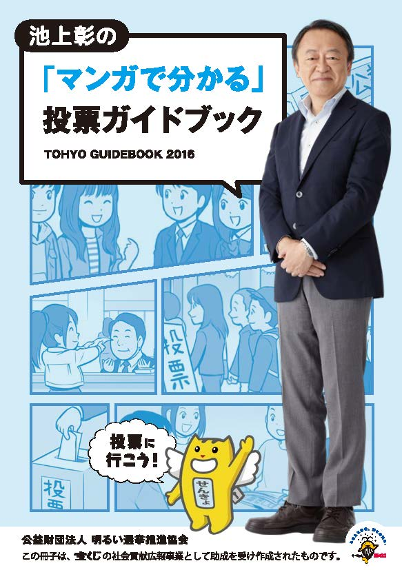 池上彰の「マンガで分かる」投票ガイドブック