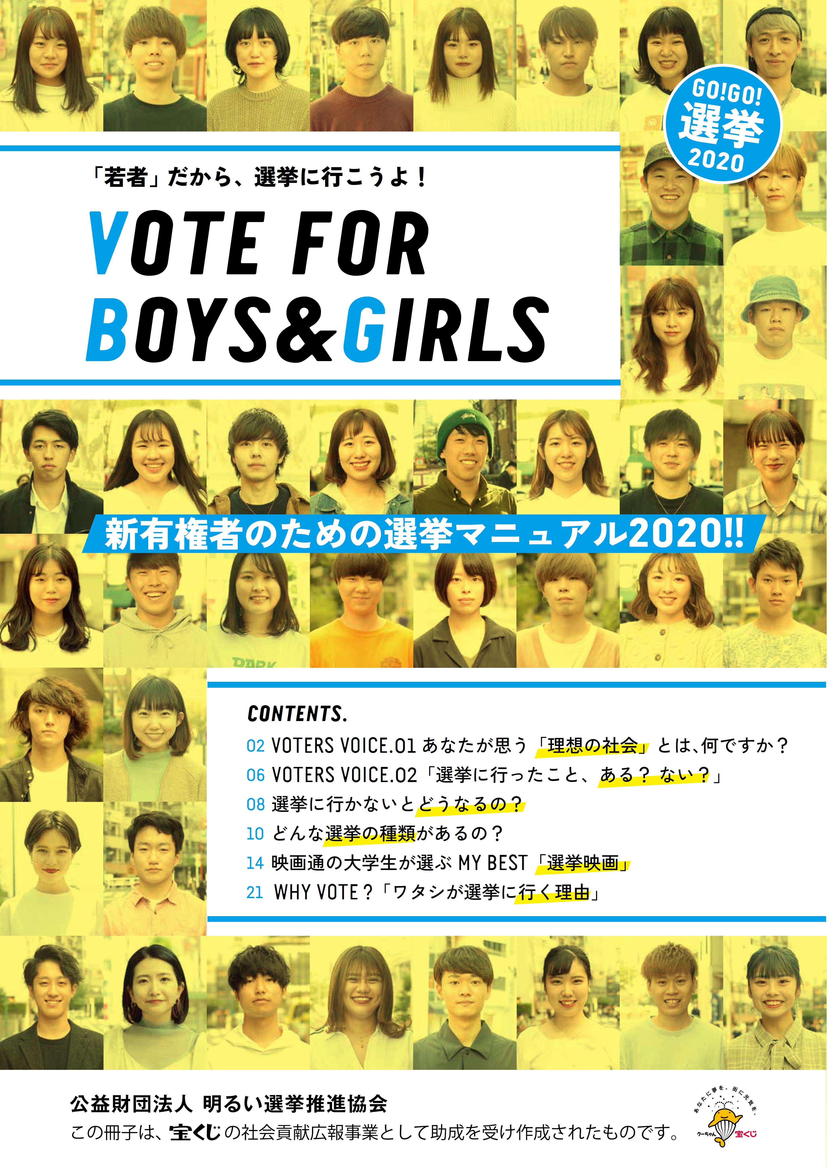 VOTE FOR BOYS&GIRLS