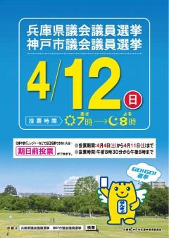 【28兵庫県】ポスターAタイプ