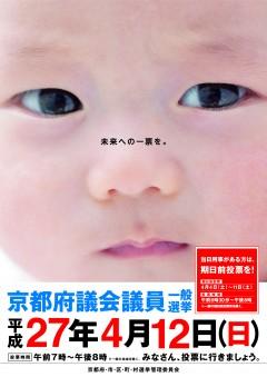 京都府議会議員選挙B2ポスター版下303