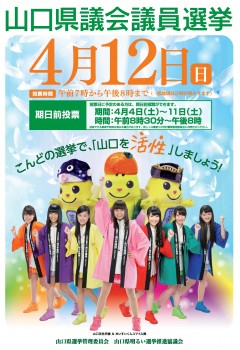 県議会選挙_A2ポスター
