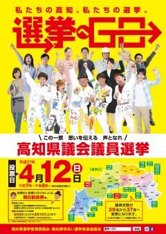 選挙啓発ポスター(確定)