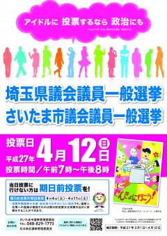 770244_さいたま市選挙啓発ポスター