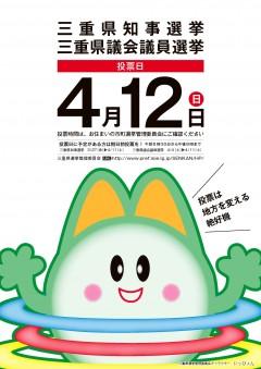 mail_senkyo_poster_1