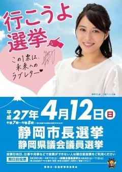 15静岡市長選_ポスターB2 A2