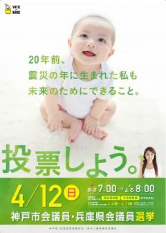 Kobe_poster_A2