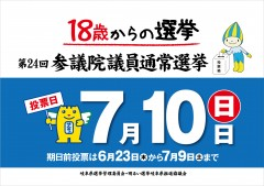 選挙B3_B青ol