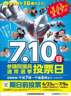 (北海道)B1ポスター