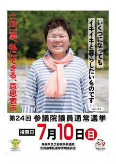160530_選挙ポスター笑顔-01