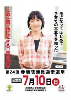 160530_選挙ポスター笑顔-02