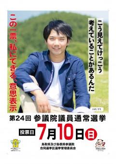 160530_選挙ポスター笑顔-03