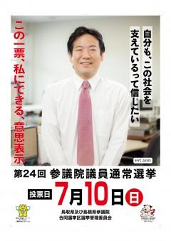 160530_選挙ポスター笑顔-04