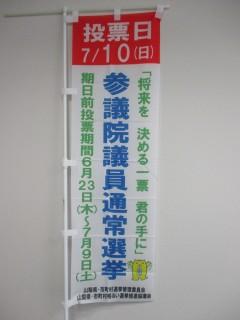 山梨県選管のぼり旗