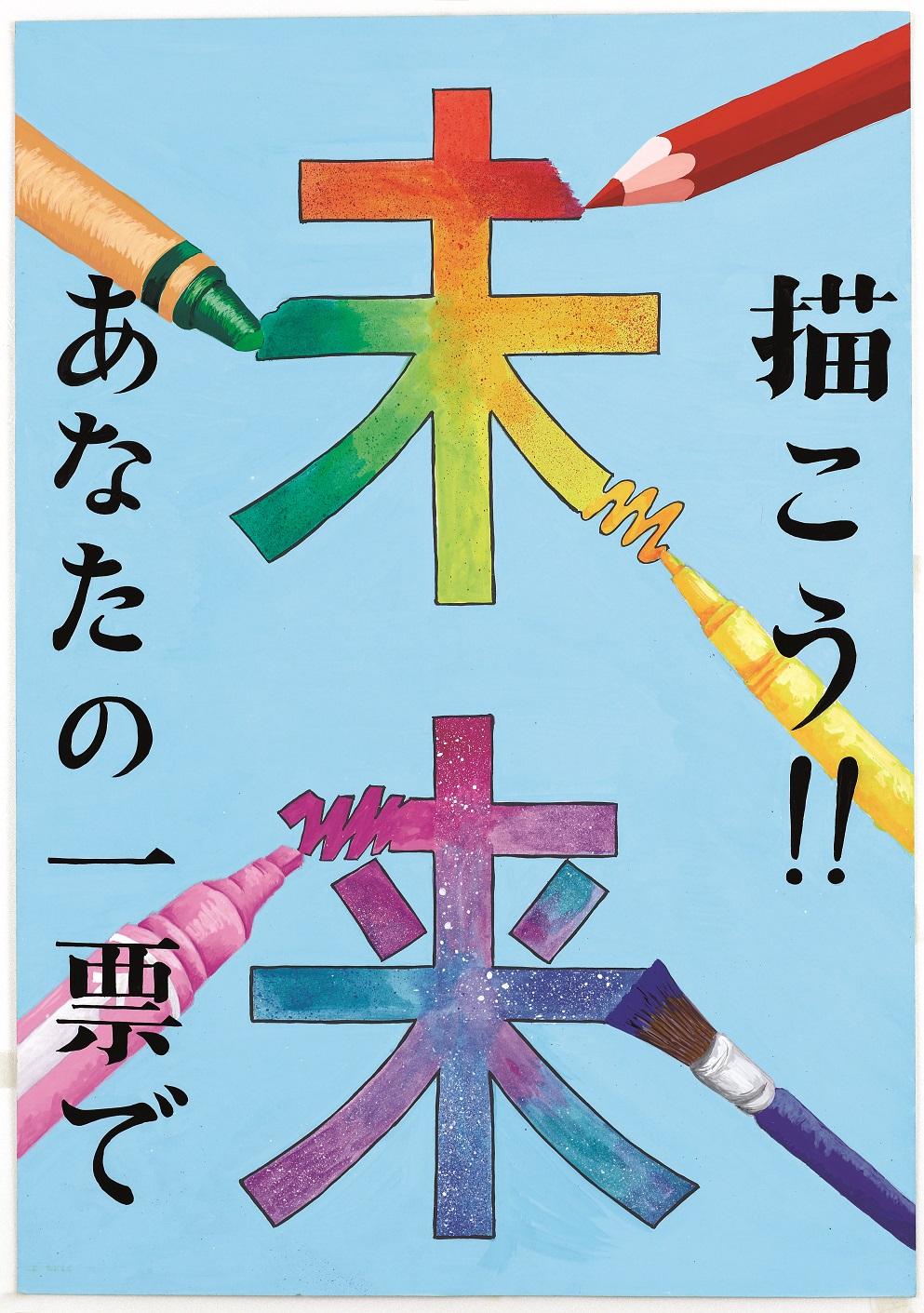 ポスター 中学生 選挙 明るい 大阪府/令和2年度明るい選挙啓発ポスターコンクール実施結果